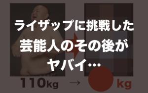 【総勢18名】ライザップで激痩せした芸能人のリバウンド状況を大調査!