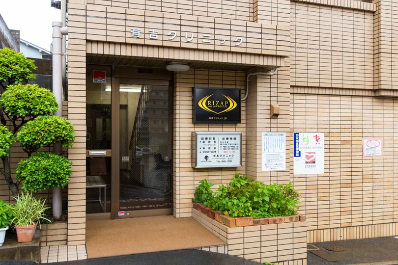 ライザップメディカル黒崎店の口コミと料金、トレーナー紹介