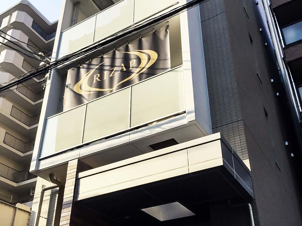 ライザップ千種店の紹介(料金・トレーナー・住所)
